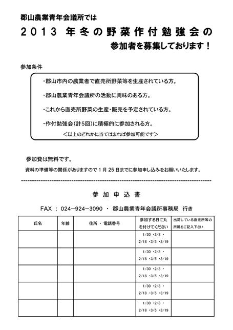 130113冬の野菜作付勉強会申込0001_R