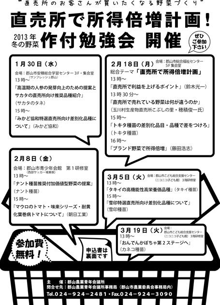 130112直売所所得倍増広告_R