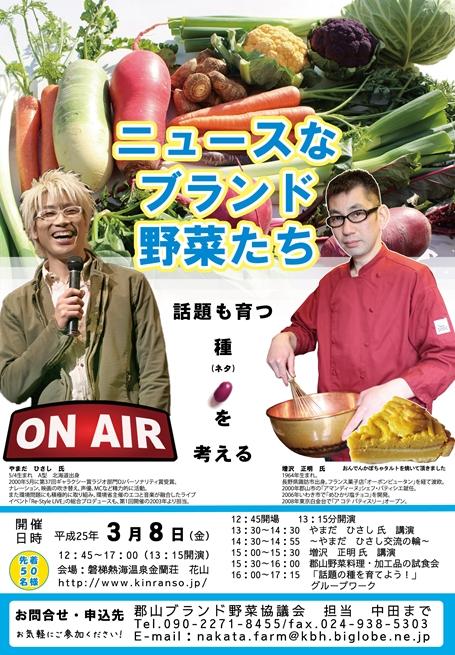 130221講演会広告ニュースな野菜_R