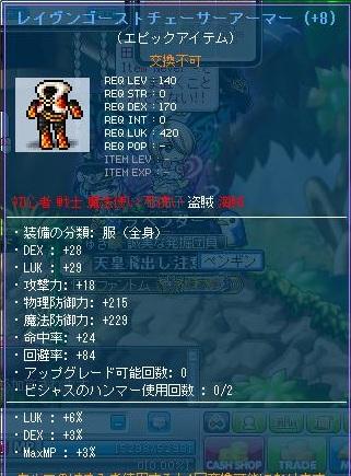 Maple120627_175437.jpg
