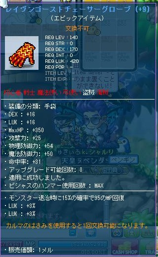 Maple120627_175440.jpg