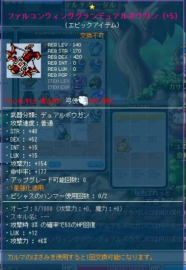 Maple121025_021656.jpg