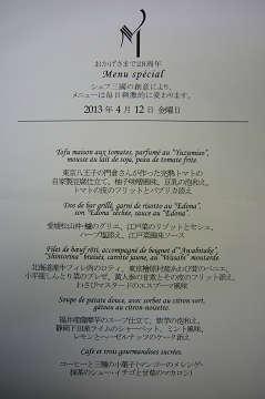 mikuniメニュー2013