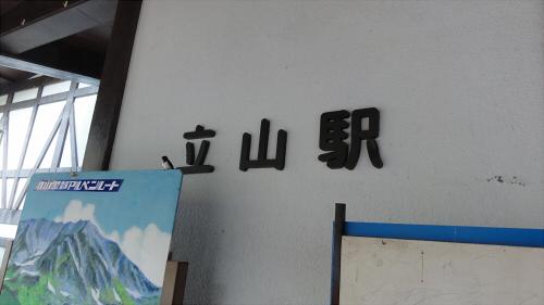 立山駅_1