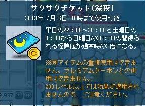Maple130606_215044.jpg