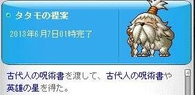 Maple130627_173413.jpg