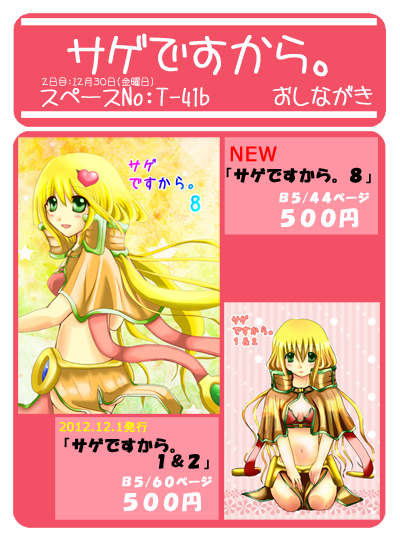 oshinagaki832のコピー