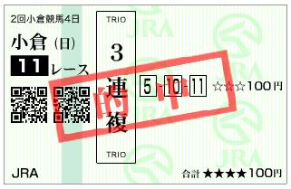 小倉記念2012