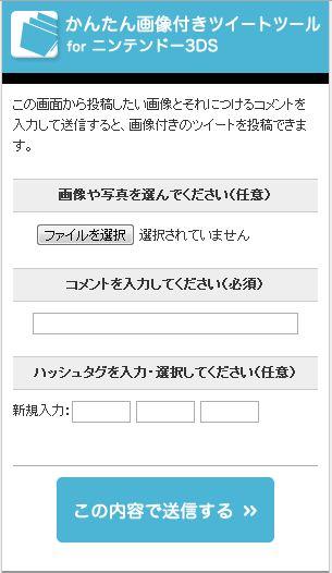 かんたん画像付きツイートツール for ニンテンドー3DS