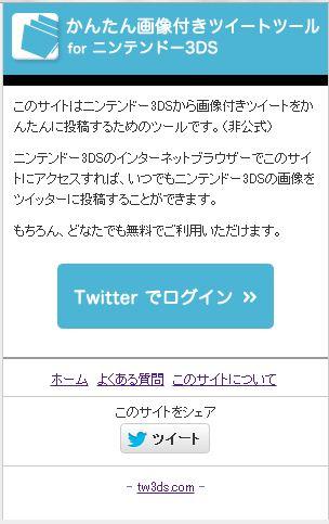 かんたん画像付きツイートツールfor ニンテンドー3DS ログイン画面