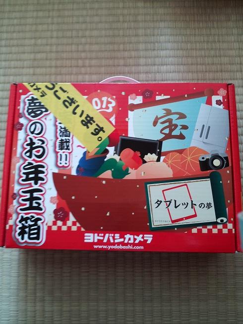 2013年ヨドバシ福袋タブレットの夢