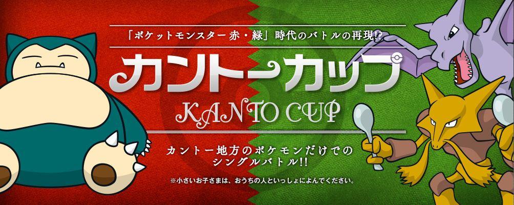 カントーカップ