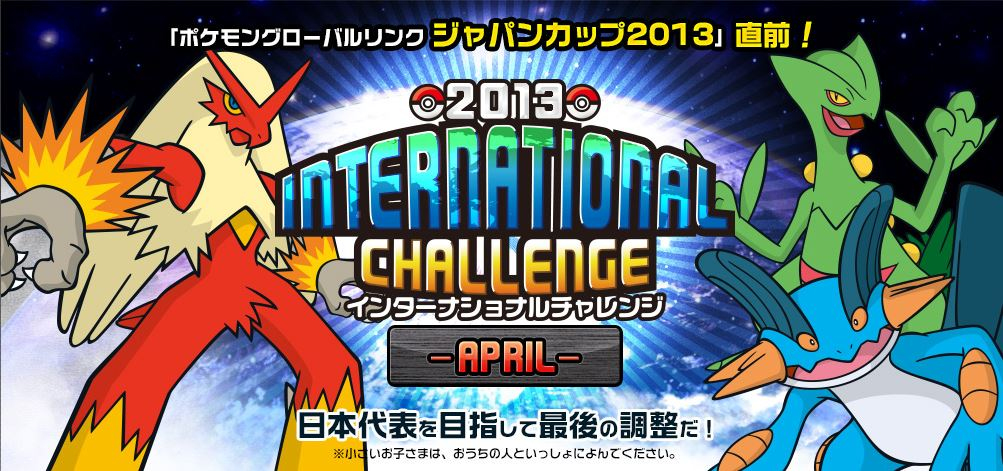 ポケモンinternational april