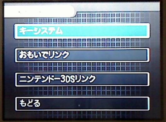 にんてんどー3dslink