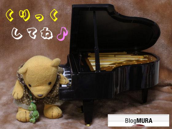 ピアノとくまちゃんバナー