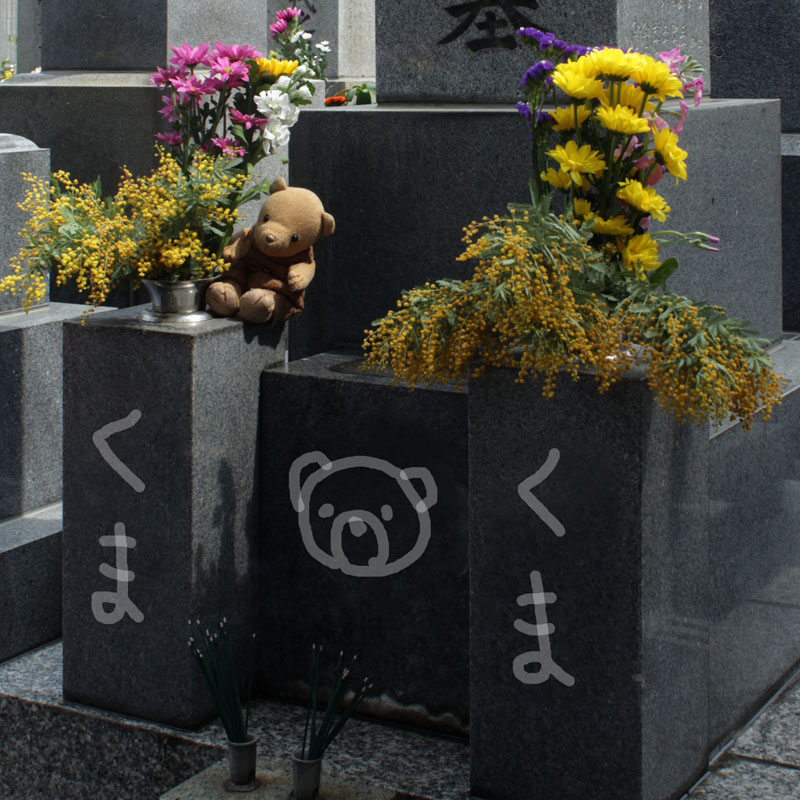 春の彼岸の墓参り・130320