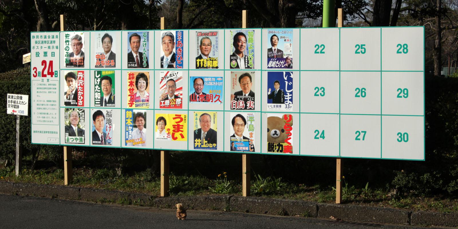 平成25年市議選ポスター掲示場