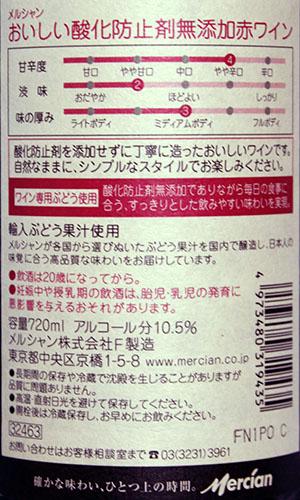 8729_メルシャン おいしい酸化防止剤無添加赤ワイン ラベル