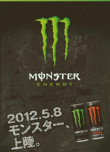 monster600_convert_20120507230621.jpg