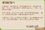 ryuca-letter2.png