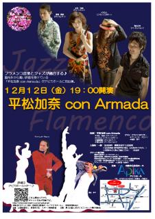 平松加奈conArmadaポスター