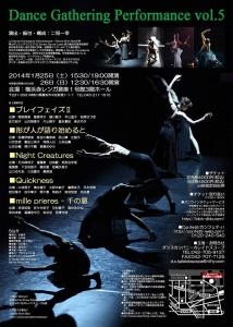Dance Gathering Performance Vol.5 ura