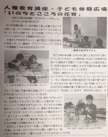 リバレイン記事-s3
