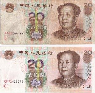 中国20元札偽物と本物