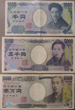 日本の札の見分け方
