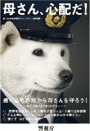 警視庁 振り込め詐欺に御注意のポスター