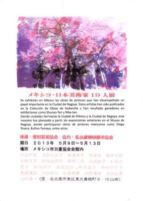 メキシコ日本美術家19人展