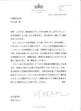 河村たかし市長のメッセージ
