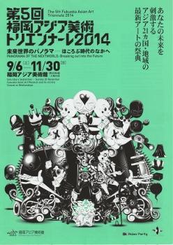 福岡アジア美術トリエンナーレ展ポスター