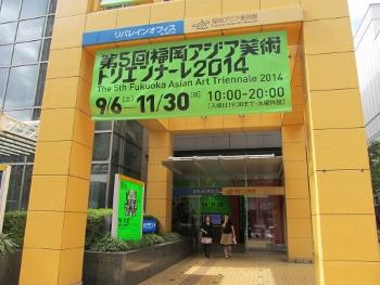 福岡アジア美術館正面