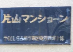 尼ケ坂のあるマンションの表記