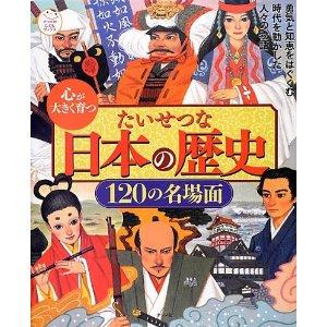 心が大きく育つ たいせつな日本の歴史 120の名場面 (ナツメ社こどもブックス)