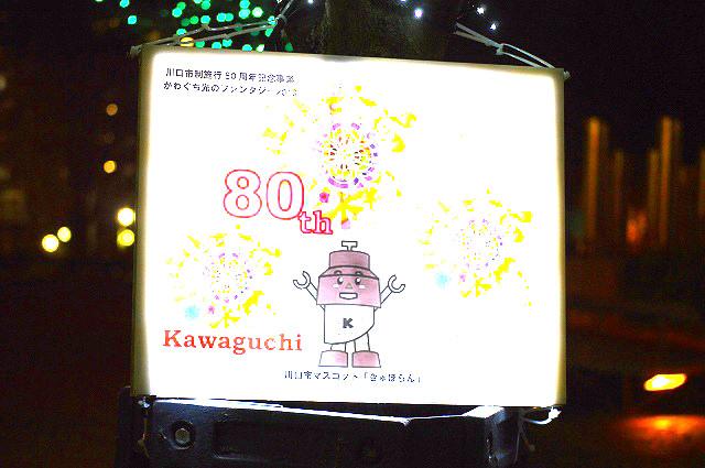 川口駅前イルミネーション 004