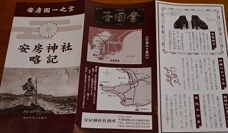 安房神社 012-crop