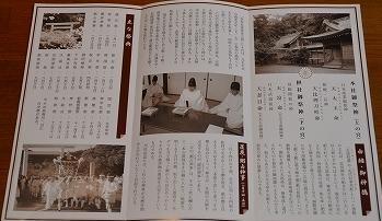 安房神社 013-crop