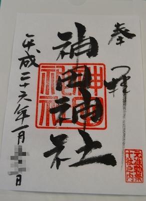 神田明神-crop