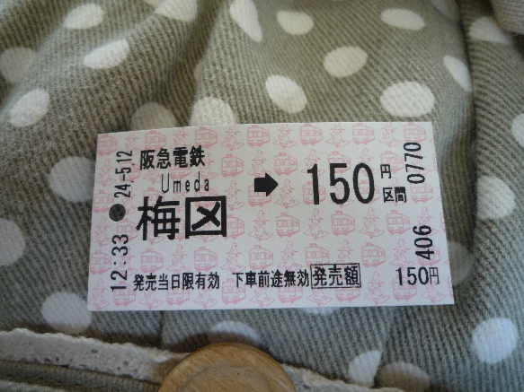P 十三へ♪ 梅田
