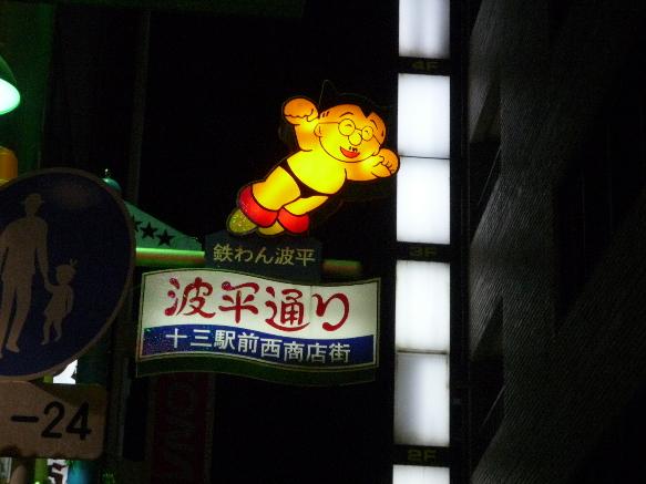 P 鉄わん波平さん♪ 十三