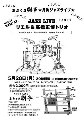 2012.5月例-Jazz