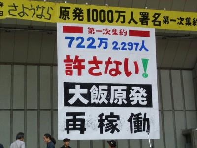 2012野音