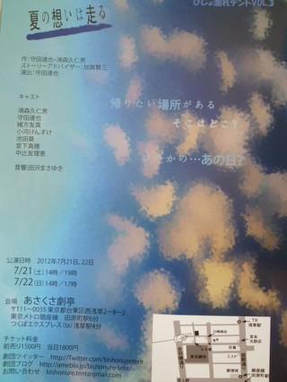 2012びしょぬれ