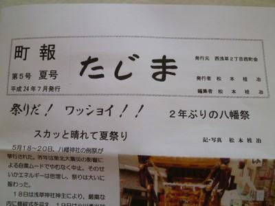 2012たじま1