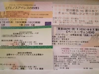 2012コンサート