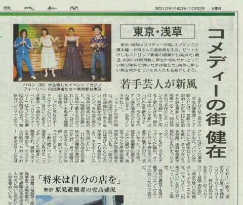 2012バロン新聞