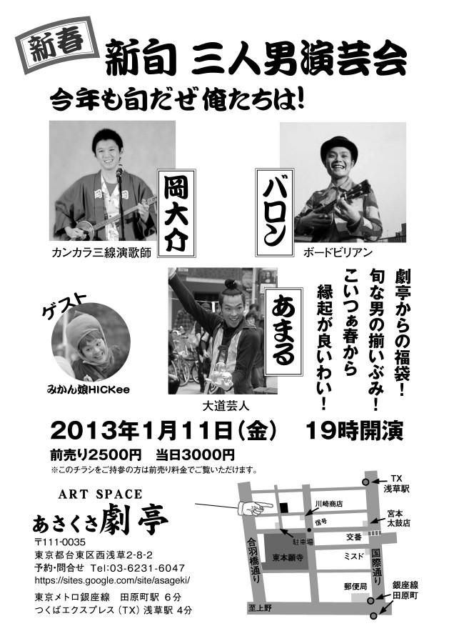 201301岡・バロン1