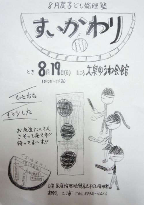子ども倫理塾_20120819